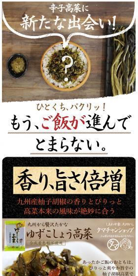 薫る柚子こしょう高菜