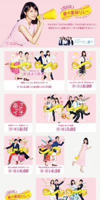NHK 春の番組リレー