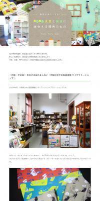 関西の文具と雑貨店