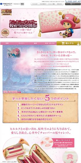 トニートニー・チョッパー 桜吹雪の革財布