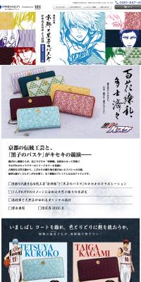 京都×黒子のバスケ 西陣織長財布