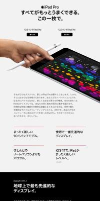 au iPad Pro