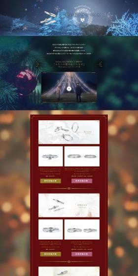 星に願うクリスマス(クリスマスブライダル)