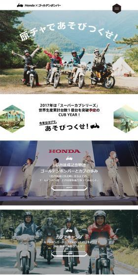 Honda×ゴールデンボンバー 原チャ