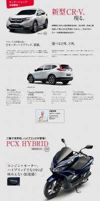 新型CR-V