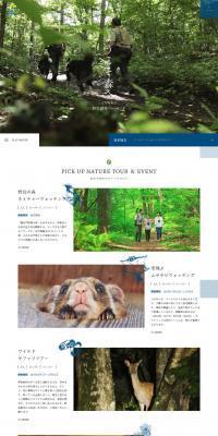 ピッキオ | 軽井沢 野生動物ウォッチング