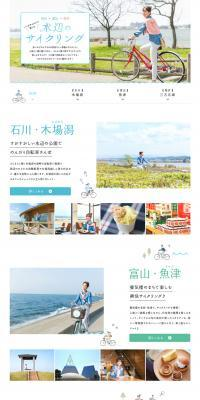 石川・富山・福井 レンタサイクルで楽しむ 水辺のサイクリング【マイフェバ】