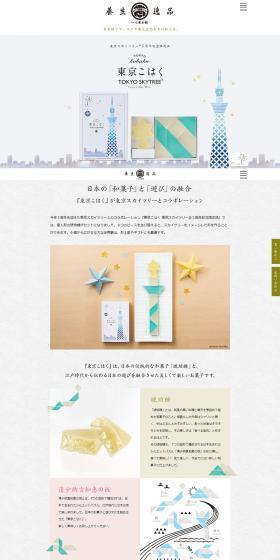 東京こはく スカイツリー5周年記念限定品