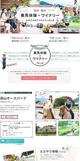 岡山・蒜山で遊ぶ♪ 乗馬体験×ワイナリー【マイフェバ】