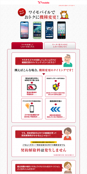 ワイモバイルスマートフォン