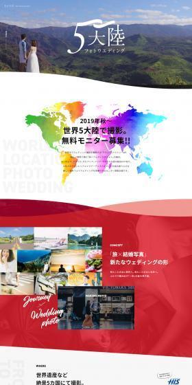 世界5大陸フォトウェディング - モニター募集企画