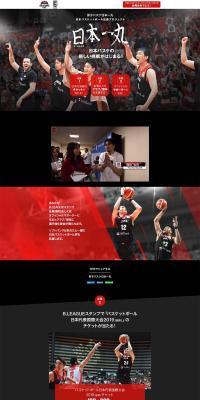 日本バスケットボール応援プロジェクト