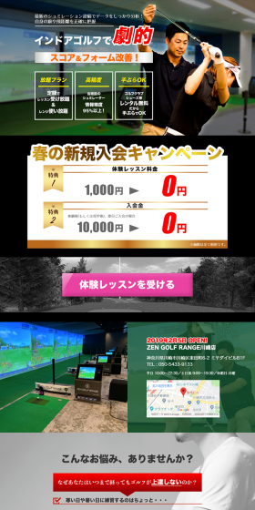 シミュレーションゴルフ