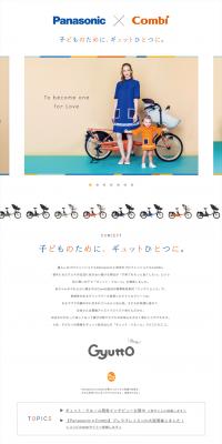 Panasonic × Combi「eggコンセプト」