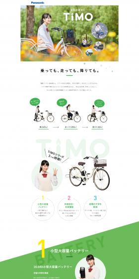 通学用電動アシスト自転車 ティモ