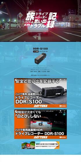 バイク専用ドライブレコーダー DDR-S100