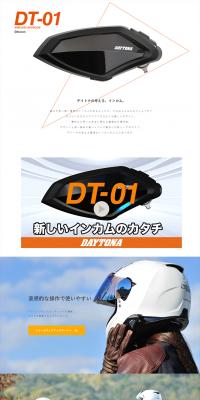 バイクインカムのスタンダードDT-01