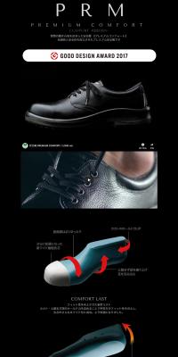 プレミアムコンフォート安全靴 PRM