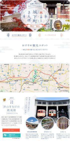 津山で人気スポットをめぐろう♪観光名所や話題のホテルなどをご紹介