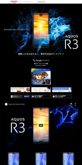 AQUOS R3 スペシャルサイト