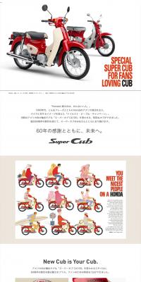 スーパーカブ50/110・60周年アニバーサリー