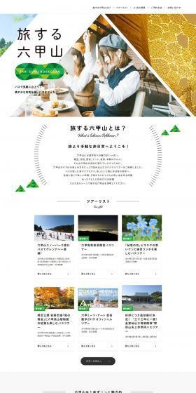 旅する六甲山
