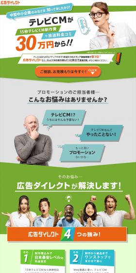 テレビCM制作放映プラン