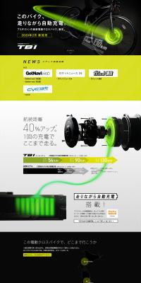 新型電動クロスバイク TB1e