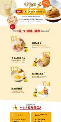 甘熟王 簡単バナナレシピ
