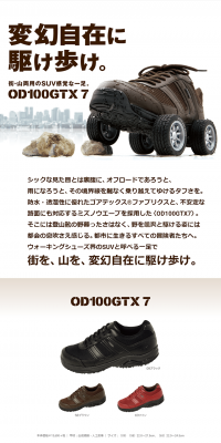 ウォーキングシューズ OD100GTX7