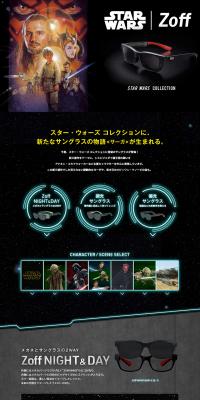 STAR WARS COLLECTION - サングラス