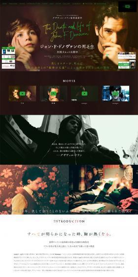 映画『ジョン・F・ドノヴァンの死と生』