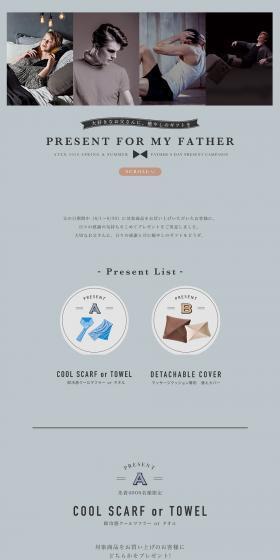 2020 ルルド父の日限定プレゼントキャンペーン
