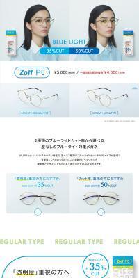 Zoff PC 度なしのブルーライト対策メガネ