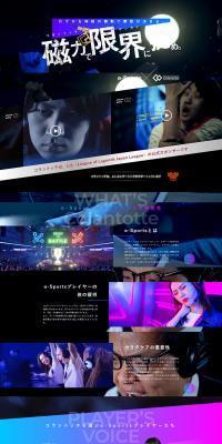 e-sports × Colantotte