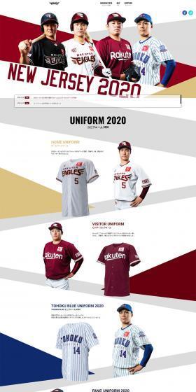 ユニフォーム 2020 特設サイト