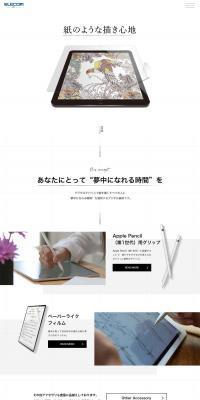 Apple Pencil,ペーパーライク フィルム