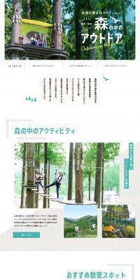 福井・池田 森の中のアウトドア