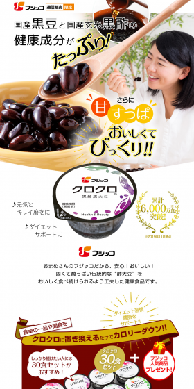 クロクロ(黒酢黒大豆)