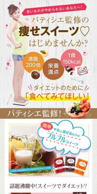 TOKYOスイーツダイエット