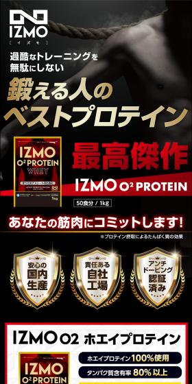 IZMO O2プロテイン