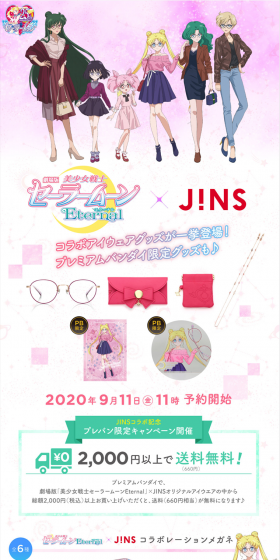 劇場版「美少女戦士セーラームーンEternal」×JINSコラボレーション