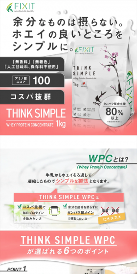 THINK SIMPLE WPC