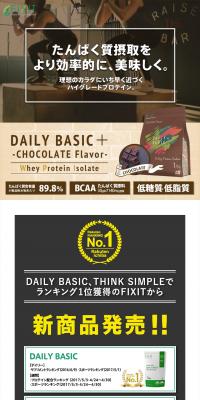 DAILY BASIC+ WPI チョコレート