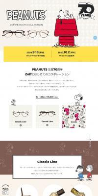 Zoff PEANUTS COLLECTION70th