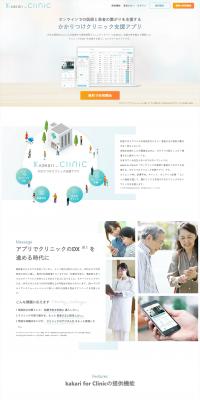 kakari for Clinic