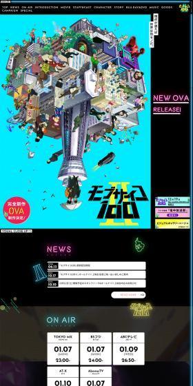 TVアニメ『モブサイコ100』2st
