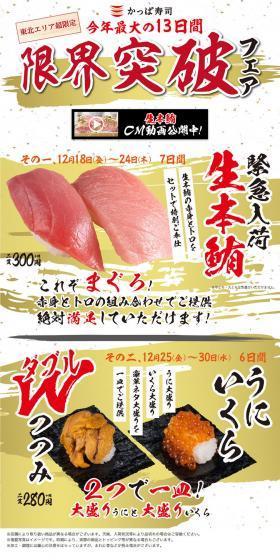 かっぱ寿司 限界突破フェア