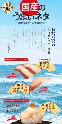 国産のうまいネタ~国産の魚を食べて日本を元気に~
