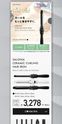 SALONIA セラミックカールヘアアイロン